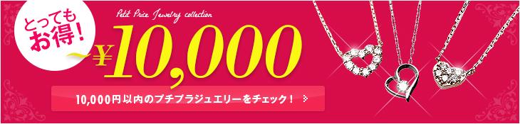 ¥10,000以内アイテム